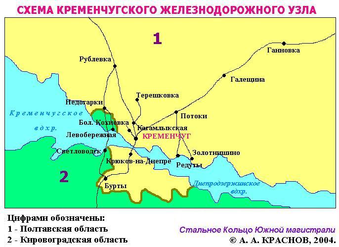 станция Кременчуг. На ст.